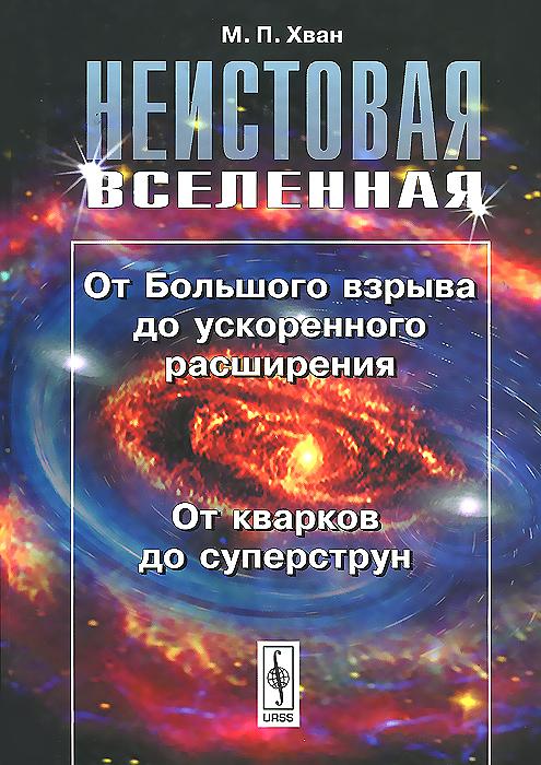 М. П. Хван Неистовая Вселенная. От Большого взрыва до ускоренного расширения, от кварков до суперструн в в покровский космос вселенная теория всего почти без формул или как дошли до теории суперструн