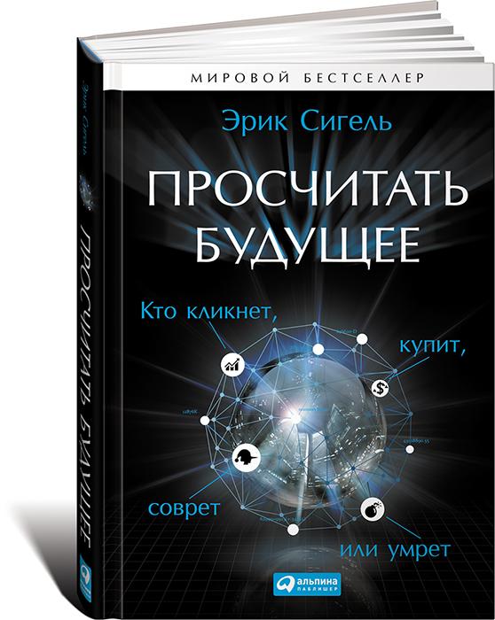 Эрик Сигель Просчитать будущее. Кто кликнет, купит, соврет или умрет торанага википедия