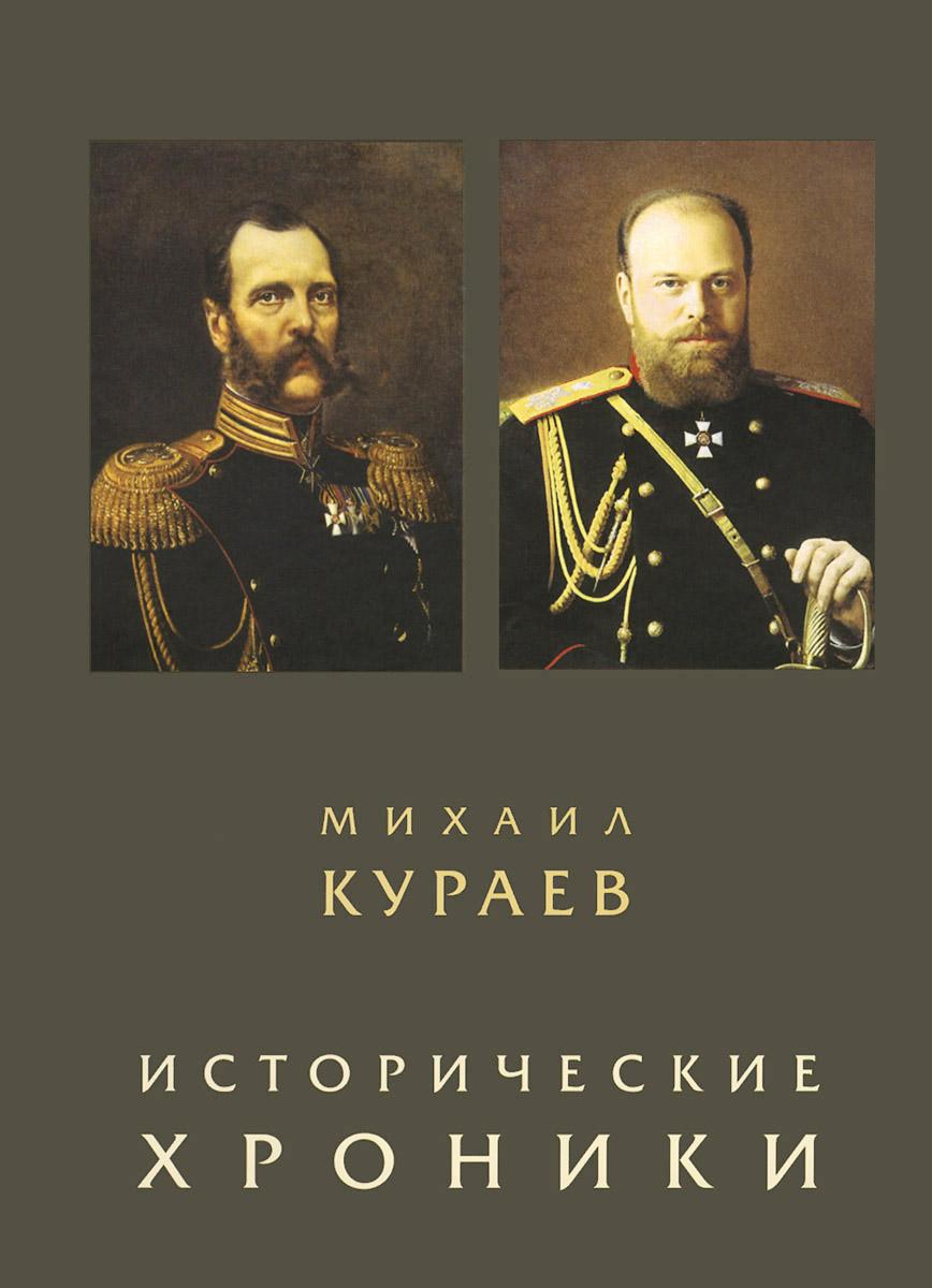 Исторические хроники. Михаил Кураев