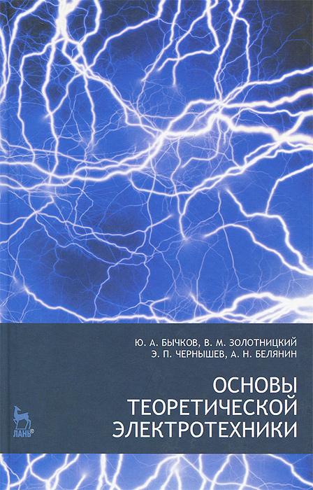 Основы теоретической электротехники. Учебное пособие ситников а основы электротехники учебник