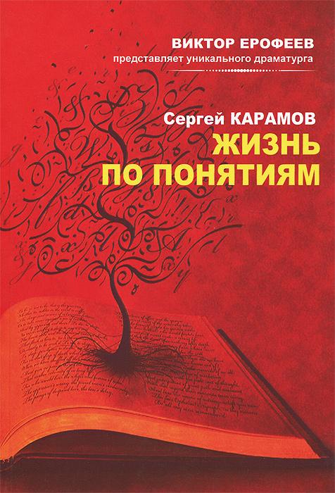 Сергей Карамов Жизнь по понятиям штатив sony vct amp1 водонепроницаемый монопод