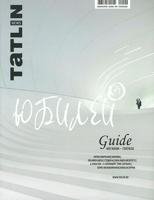 Tatlin News, №6-1(78-79)127, 2013-2014 цена