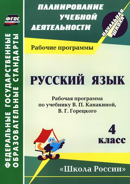 Н. В. Лободина Русский язык. 4 класс. Рабочая программа по учебнику. П. Канакиной, Г. Горецкого