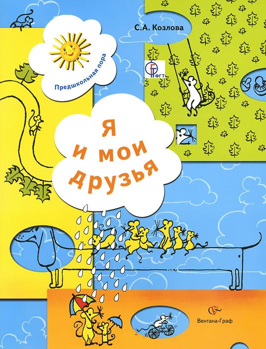С. А. Козлова Я и мои друзья. Рабочая тетрадь для детей 5-6 лет майка классическая printio sia chandelier