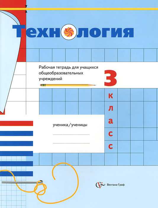 В. Д. Симоненко Технология. 3 класс. Рабочая тетрадь технология 5 класс рабочая тетрадь фгос