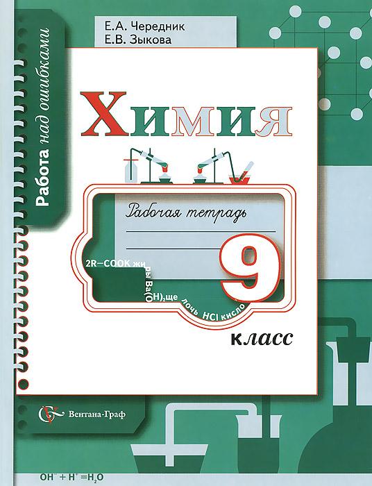 Е. А. Чередник, Е. В. Зыкова Химия. 9 класс. Рабочая тетрадь цена 2017