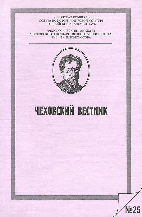 Чеховский вестник, №25, 2010 владимир катаев чеховский вестник 30 2014