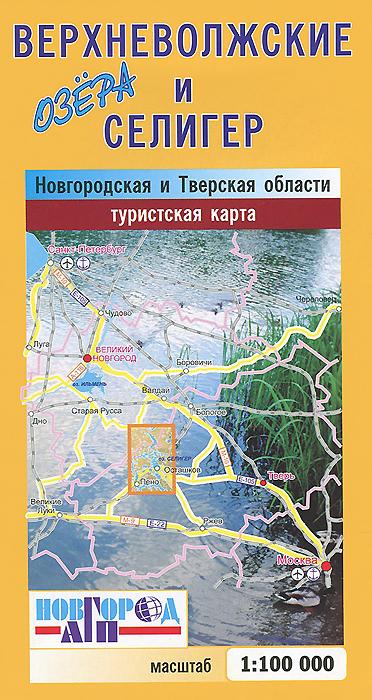 Озера Верхневолжское и Селигер. Новгородская Тверская области. Туристская карта