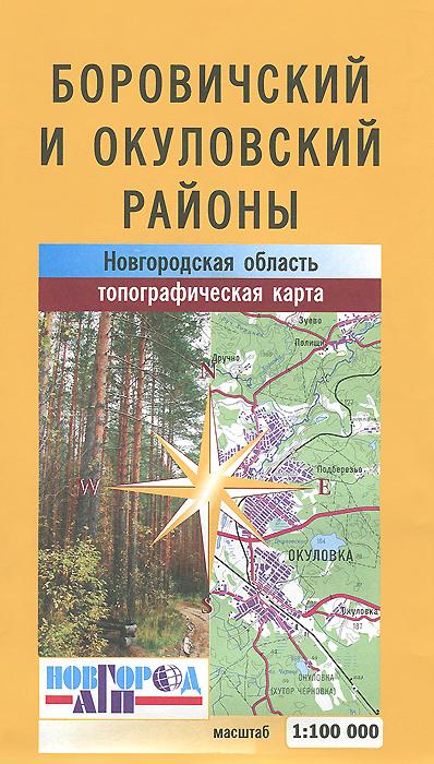 Боровический и акуловский районы. Новгородская область. Топографическая карта