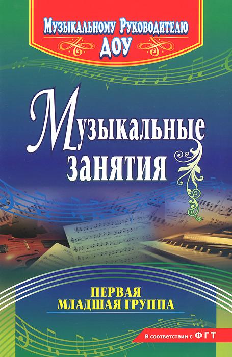О. Н. Арсеневская Музыкальные занятия. Первая младшая группа н ф губанова развитие игровой деятельности младшая группа