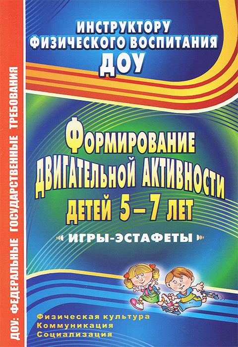 Формирование двигательной активности детей 5-7 лет. Игры-эстафеты