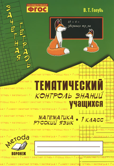 В. Т. Голубь Математика. Русский язык. 1 класс. Зачетная тетрадь. Тематический контроль знаний учащихся валентина голубь математика 1 класс комплексная проверка знаний учащихся