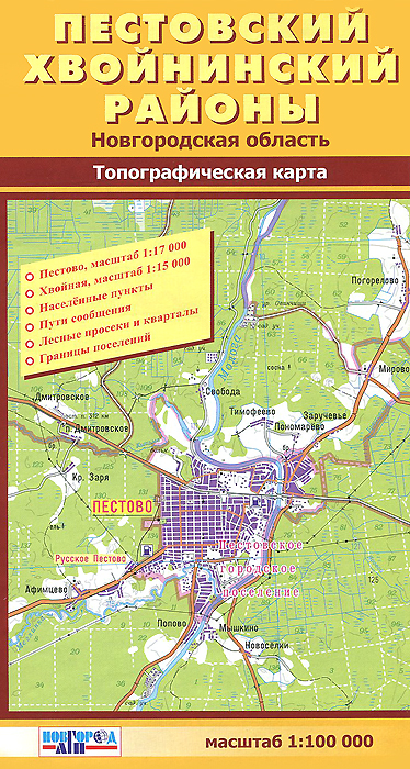 Новгородская область. Пестовский, Хвойненский районы. Топографическая карта