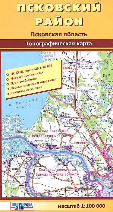 Псковский район. Топографическая карта