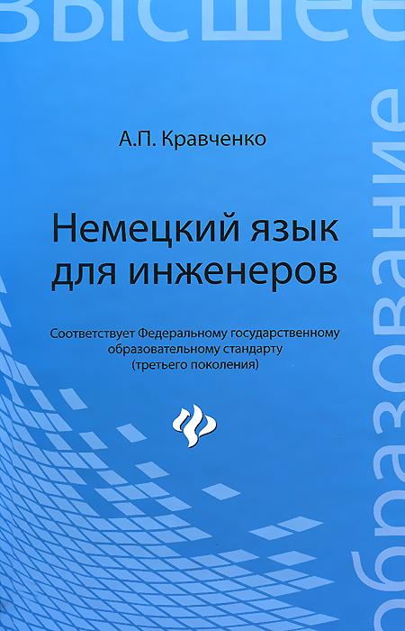 А. П. Кравченко Немецкий язык для инженеров. Учебное пособие введение в концептологию учебное пособие