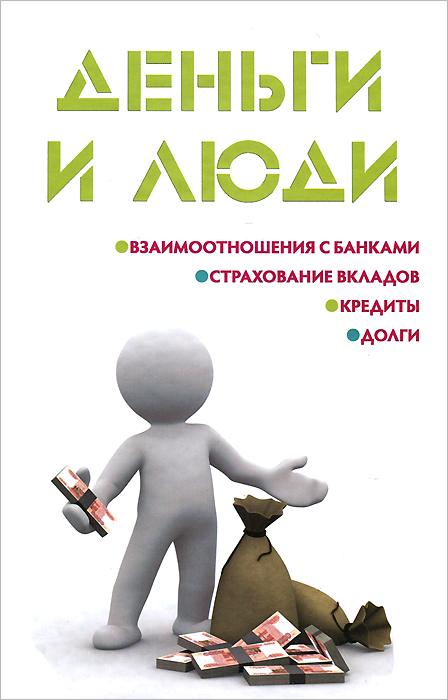 М. Ю. Ильичева Деньги и люди
