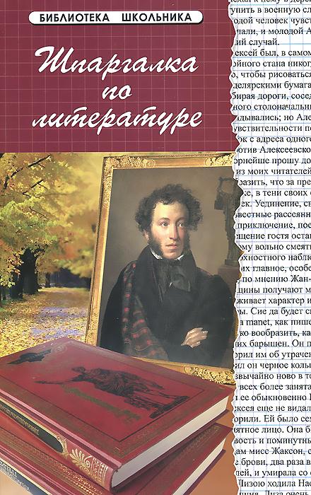 Т. Б. Анисимова Литература. Шпаргалка тарифный план