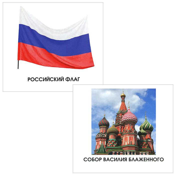 Моя Россия. Карточки для развития ребенка