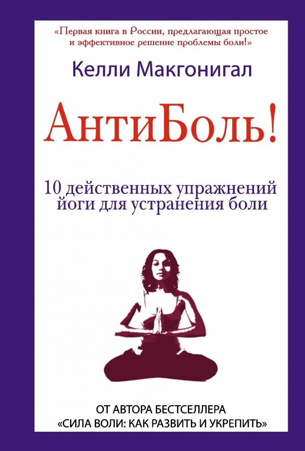 Антиболь! 10 действенных упражнений йоги для устранения боли