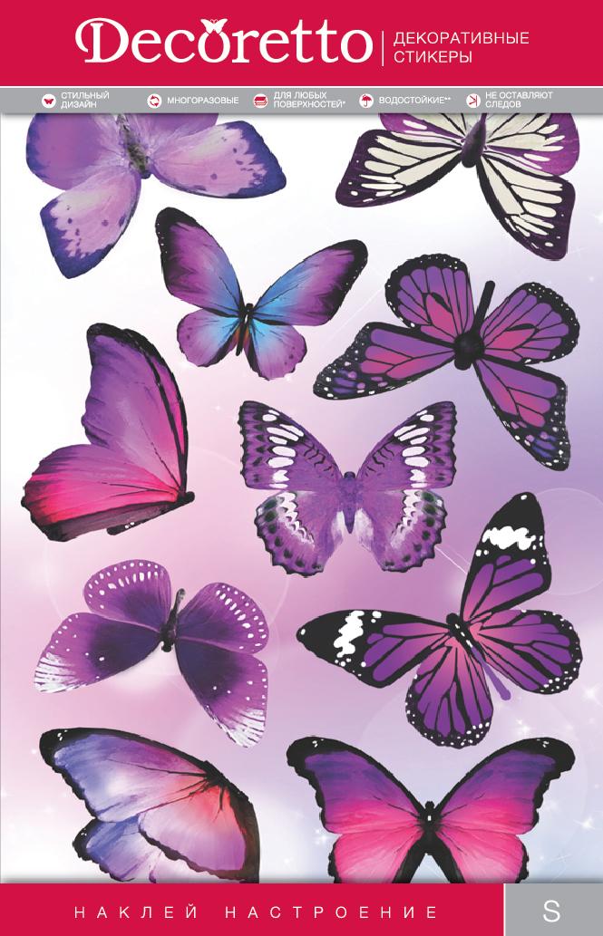 Украшение для стен и предметов интерьера Decoretto Бабочки ультрафиолетAI 1001Украшение для стен и предметов интерьера Decoretto Бабочки ультрафиолет - это удивительно простой и быстрый способ оживить интерьер помещения. Интерьерные наклейки дадут вам вдохновение, которое изменит вашу жизнь и поможет погрузиться в мир ярких красок, фантазий и творчества. Украшение состоит из 10 самоклеющихся элементов. Преимущества украшений Decoretto: - изготовлены из экологически безопасной самоклеющейся виниловой пленки с водоотталкивающей поверхностью, абсолютно безопасны для здоровья детей; - быстро и легко наклеиваются на любые ровные поверхности: стены, окна, двери, кафельную плитку, виниловые и флизелиновые обои, стекла, мебель; - при необходимости удобно снимаются, не оставляют следов и не повреждают поверхность (кроме бумажных обоев); - многоразовые - если вы решите изменить композицию, то просто снимите наклейки и наклейте их в другом месте; - специальный слой защищает поверхность от влаги и выгорания.Decoretto поможет изменить интерьер вокруг себя: в детской комнате и гостиной, на кухне и в прихожей, витрину кафе и магазина, детский садик и офис.