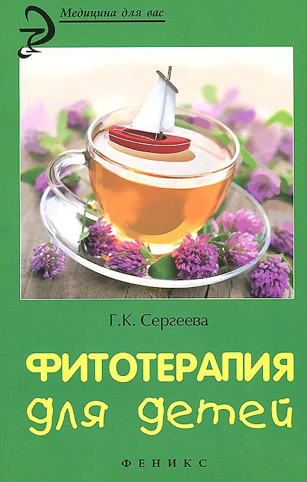Г. К. Сергеева. Фитотерапия для детей