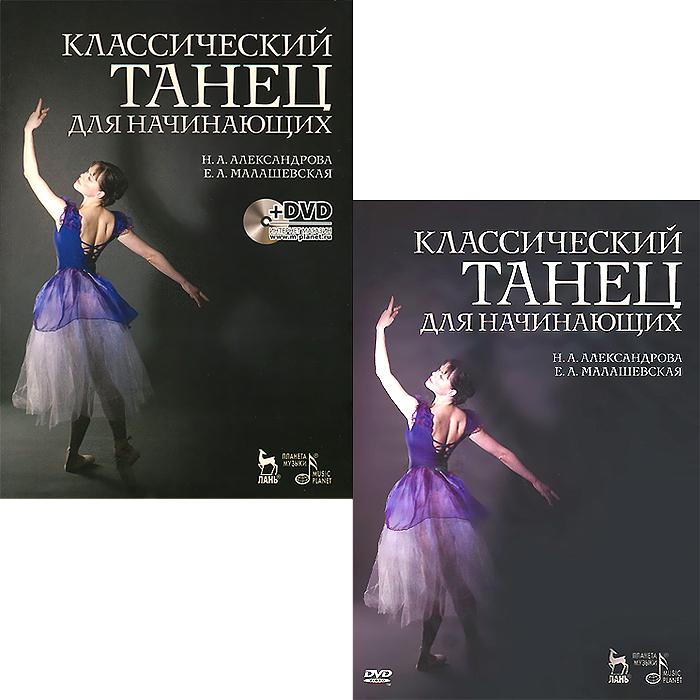 Классический танец для начинающих. Учебное пособие (+ DVD-ROM)