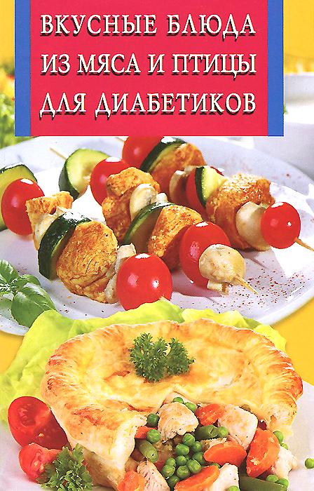 Вкусные блюда из мяса и птицы для диабетиков юлия высоцкая вкусные заметки книга для записи рецептов