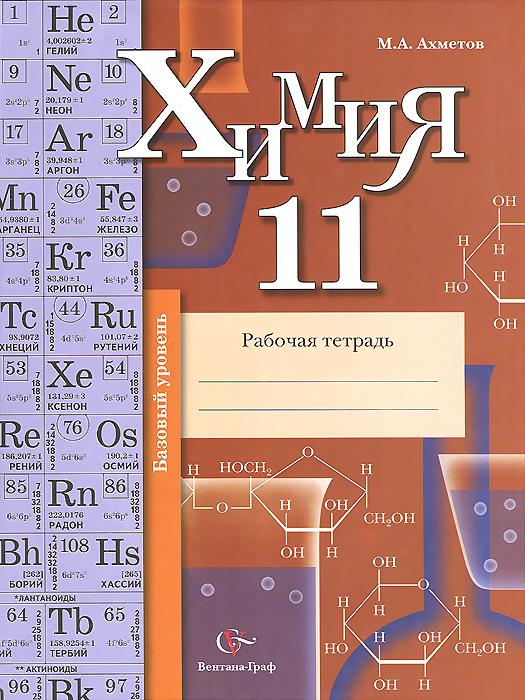 Zakazat.ru: Химия. 11 класс. Базовый уровень. Рабочая тетрадь. М. А. Ахметов