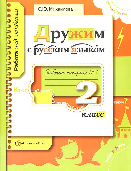 С. Ю. Михайлова Русский язык. 2 класс. Рабочая тетрадь №1