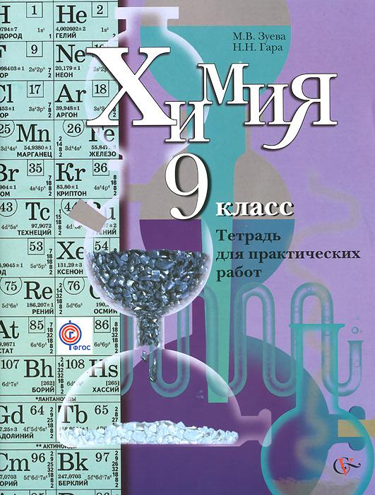 М. В. Зуева, Н. Н. Гара Химия. 9 класс. Тетрадь для практических работ кузнецова н е левкин а н химия 10