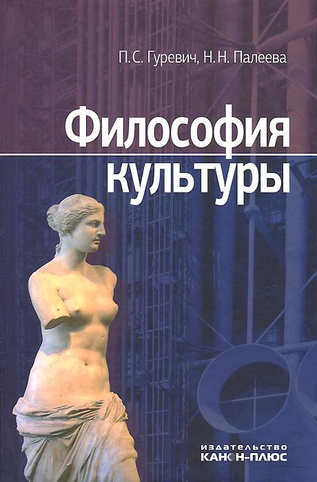 П. С. Гуревич, Н. Н. Палеева Философия культуры