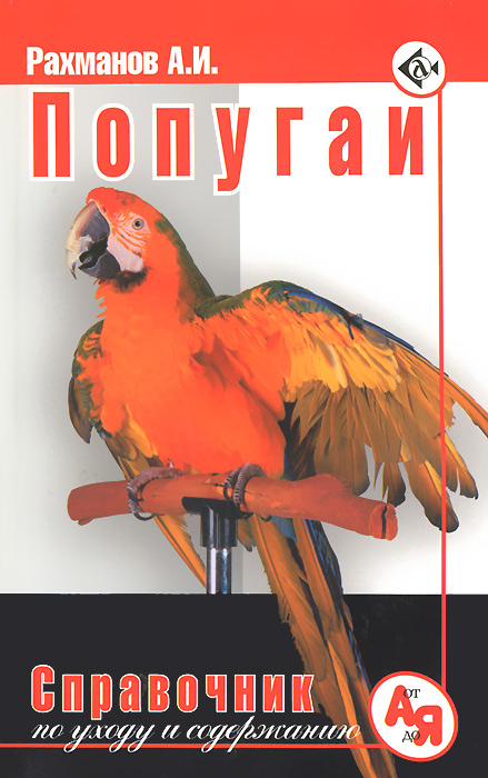 А. И. Рахманов Попугаи. Справочник по уходу и содержанию