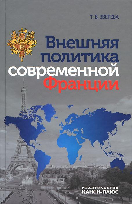 Т. В. Зверева Внешняя политика современной Франции полуприцеп маз 975800 3010 2012 г в