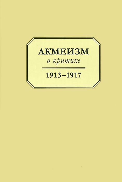 Акмеизм в критике. 1913-1917 николай николаевич ге письма статьи критика воспоминания современников