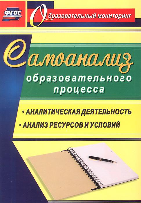 Самоанализ образовательного процесса. Аналитическая деятельность. Структура и содержание анализа ресурсов и условий