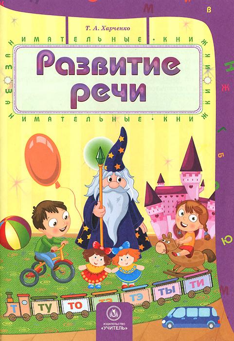 Т А Харченко Развитие речи