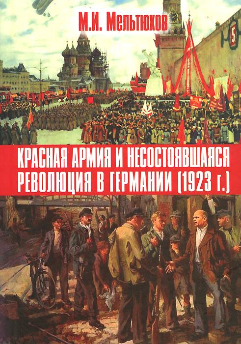 М. И. Мельтюхов Красная армия и несостоявшаяся революция в Германии. 1923 г. какой надежный автомобиль в германии