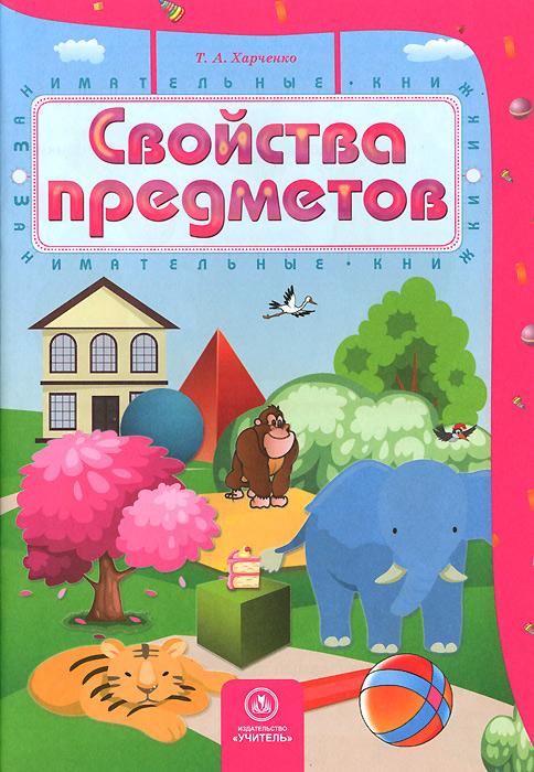 Т А Харченко Свойства предметов