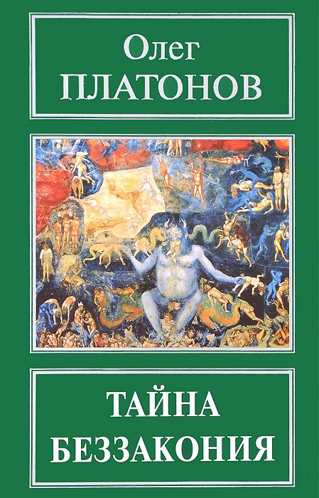 Олег Платонов Тайна беззакония