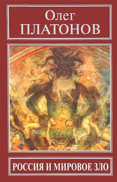 Олег Платонов Россия и мировое зло