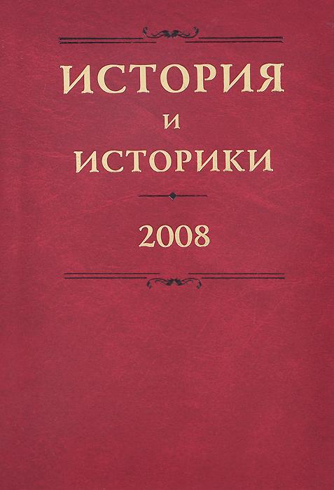 История и историки. 2008