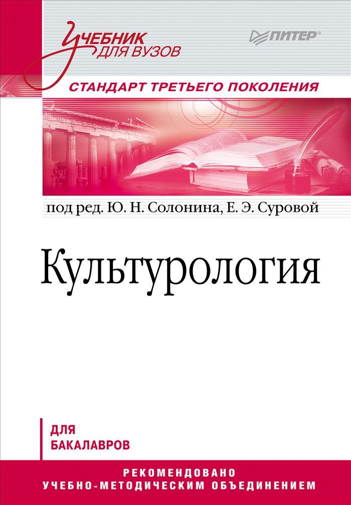 Zakazat.ru Культурология. Учебник