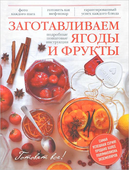 Zakazat.ru: Заготавливаем ягоды и фрукты