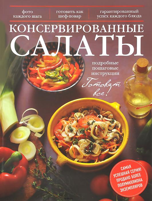 Консервированные салаты отсутствует заготовки из огурцов капусты баклажанов грибов