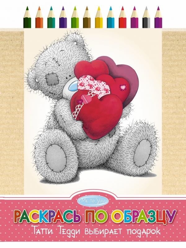Me to You. Татти Тедди выбирает подарок. Раскрась по образцу книги издательство махаон медвежонок тедди