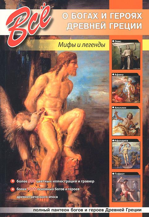 Все о богах и героях Древней Греции. Мифы легенды