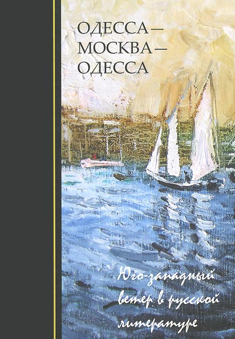 Одесса-Москва-Одесса. Юго-западный ветер в русской литературе
