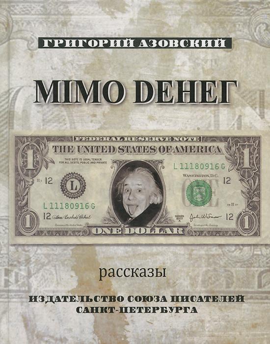 Григорий Азовский Мимо денег как торговое место в мтв