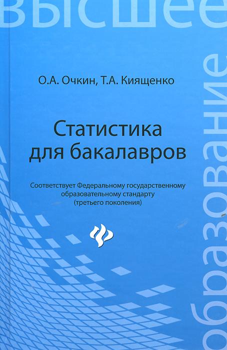 О. А. Очкин, Т. А. Киященко Статистика для бакалавров. Учебное пособие описательная и индуктивная статистика