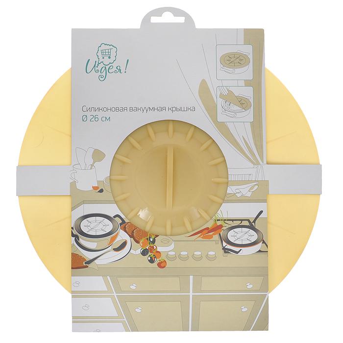 Крышка вакуумная Идея, силиконовая, цвет: желтый. Диаметр 26 смKRY-26Вакуумная крышка Идея, выполненная из пищевого силикона, предназначена для герметичного закрытия любой посуды. Крышка плотно прилегает к краям емкости, ограничивая доступ воздуха внутрь, благодаря этому ваши продукты останутся свежими гораздо дольше. Основные свойства: - выдерживает температуру от -40°С до +240°С, - невозможно разбить, - легко моется, - не деформируется при хранении в свернутом виде, - имеет долгий срок службы, сохраняя свой первоначальный вид, - не выделяет вредных веществ при нагревании или охлаждении, - не впитывает запахи, - не вступает в химическую реакцию с продуктами, - безопасна при использовании в микроволновой печи, в духовке и морозильной камере.Такая крышка станет незаменимым помощником на вашей кухне.